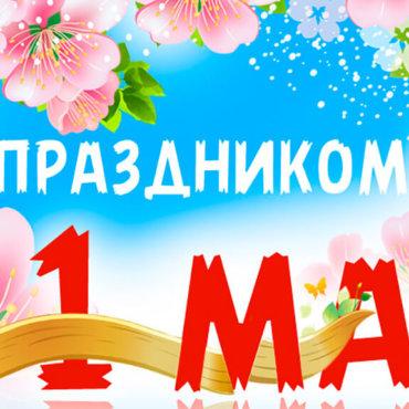 1 Мая — День весны и труда